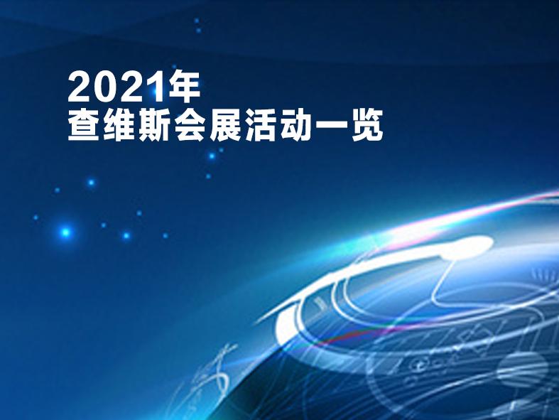 2021年vwin徳赢ac米兰全年会展活动一览